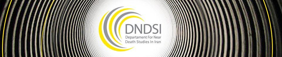 دپارتمان تحقیقات تجربه نزدیک مرگ در ایران
